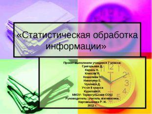 Проект выполнили учащиеся 7 класса: Григорьева Д. Карась К. Клюсов К. Кошеле