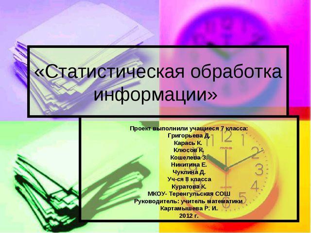 Проект выполнили учащиеся 7 класса: Григорьева Д. Карась К. Клюсов К. Кошеле...