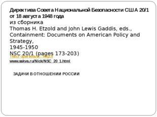 Директива Совета Национальной Безопасности США 20/1 от 18 августа 1948 года