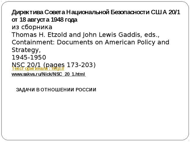 Директива Совета Национальной Безопасности США 20/1 от 18 августа 1948 года...