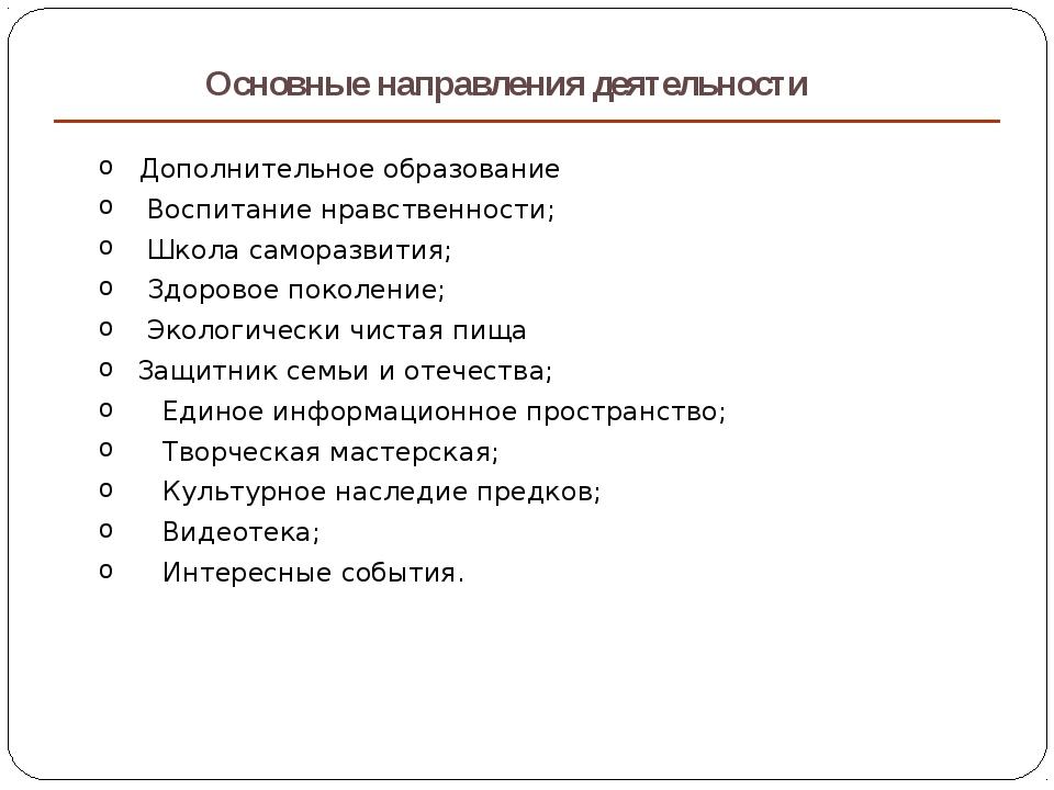 Основные направления деятельности Дополнительное образование Воспитание нравс...