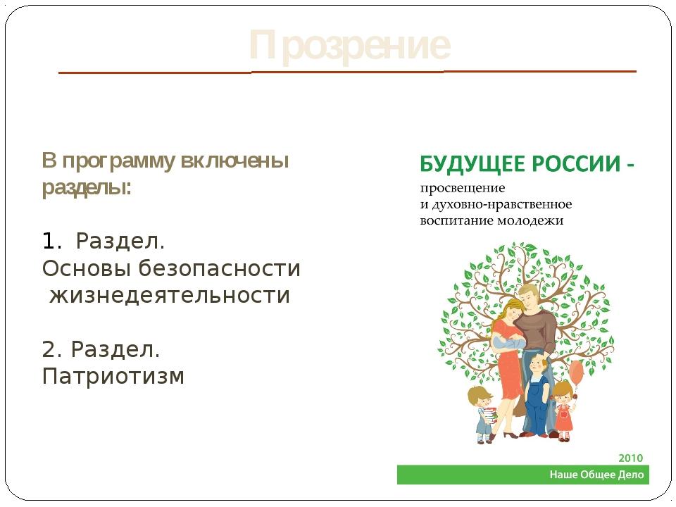 В программу включены разделы: Раздел. Основы безопасности жизнедеятельности 2...