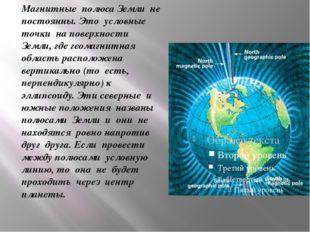 Магнитные полюса Земли не постоянны. Это условные точки на поверхности Земли,