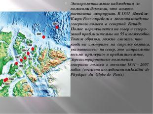 Экспериментальные наблюдения за полюсами доказали, что полюса постоянно мигри
