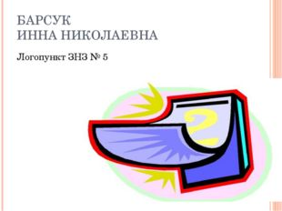 БАРСУК ИННА НИКОЛАЕВНА Логопункт ЗНЗ № 5