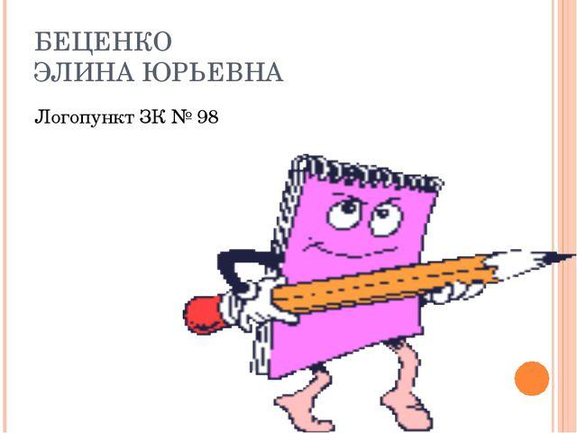 БЕЦЕНКО ЭЛИНА ЮРЬЕВНА Логопункт ЗК № 98