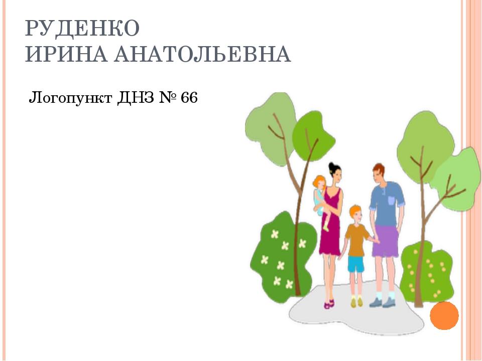 РУДЕНКО ИРИНА АНАТОЛЬЕВНА Логопункт ДНЗ № 66