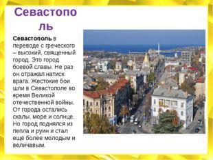 Севастополь Севастопольв переводе с греческого – высокий, священный город. Э