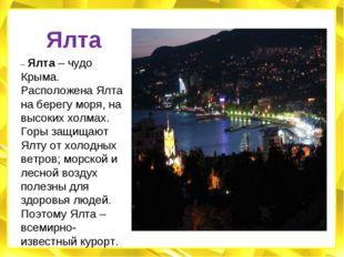 Ялта –Ялта– чудо Крыма. Расположена Ялта на берегу моря, на высоких холмах.