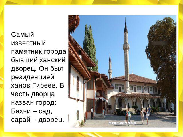 Самый известный памятник города бывший ханский дворец. Он был резиденцией хан...