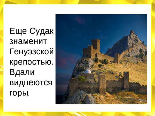 Еще Судак знаменит Генуэзской крепостью. Вдали виднеются горы.