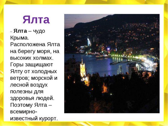 Ялта –Ялта– чудо Крыма. Расположена Ялта на берегу моря, на высоких холмах....
