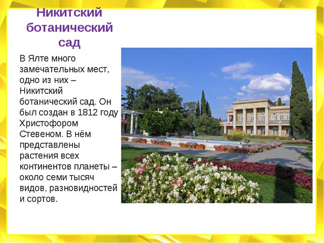 Никитский ботанический сад В Ялте много замечательных мест, одно из них – Ник...