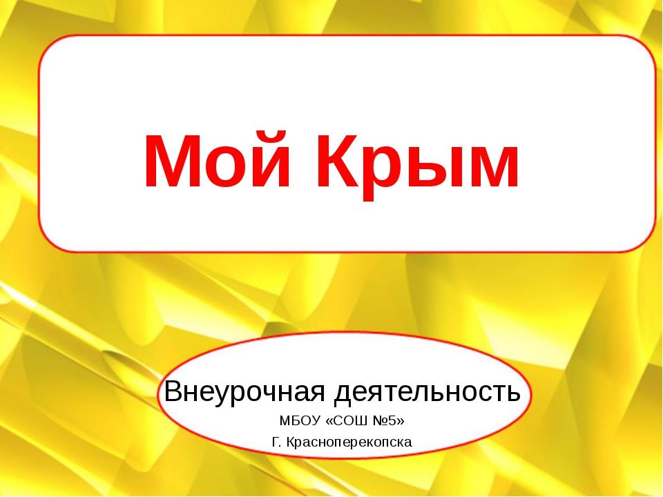 Мой Крым Внеурочная деятельность МБОУ «СОШ №5» Г. Красноперекопска