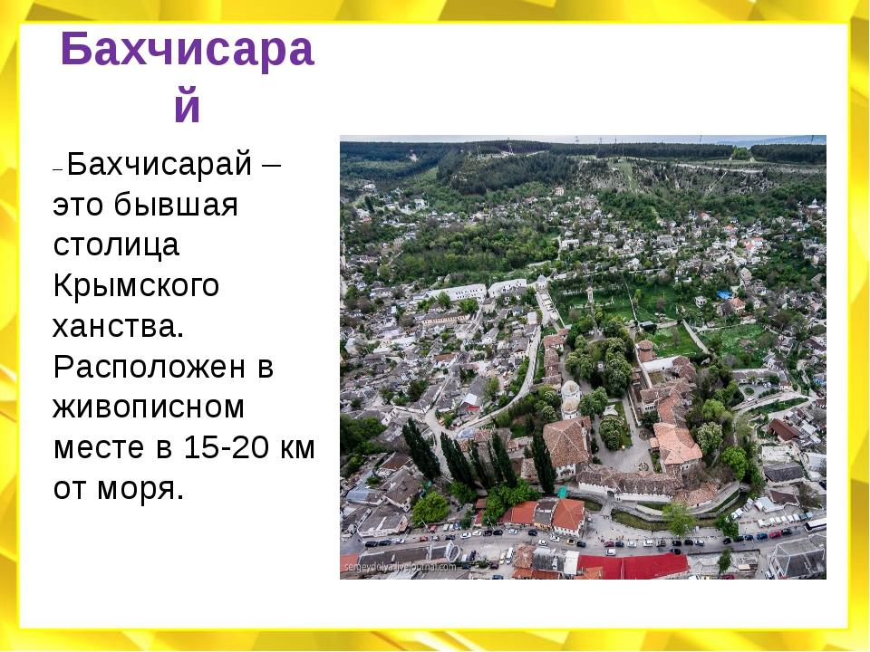 Бахчисарай – Бахчисарай – это бывшая столица Крымского ханства. Расположен в...