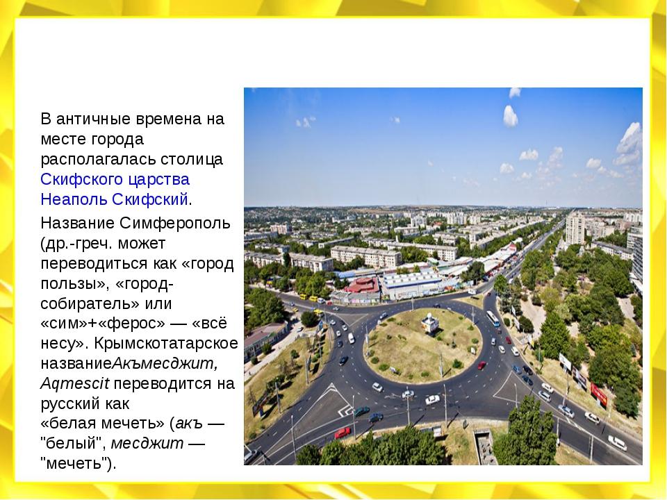 В античные времена на месте города располагалась столицаСкифского царстваНе...