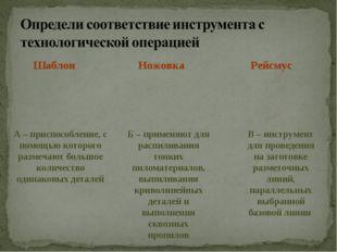 Шаблон В – инструмент для проведения на заготовке разметочных линий, параллел