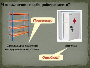 Стеллаж для хранения инструмента и заготовок Аптечка Правильно Ошибка!!!