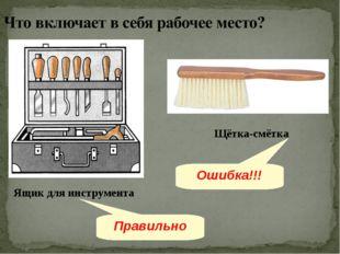 Ящик для инструмента Щётка-смётка Правильно Ошибка!!!