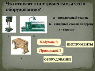 б в а в - верстак а – сверлильный станок б – токарный станок по дереву ИНСТРУ