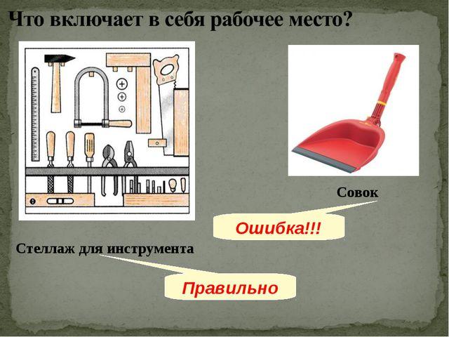 Стеллаж для инструмента Совок Правильно Ошибка!!!
