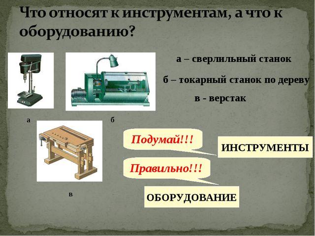 б в а в - верстак а – сверлильный станок б – токарный станок по дереву ИНСТРУ...