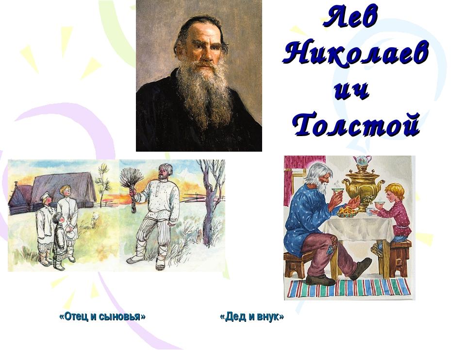 Лев Николаевич Толстой «Отец и сыновья» «Дед и внук»