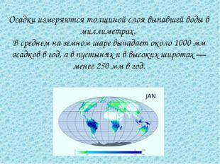 Осадки измеряются толщиной слоя выпавшей воды в миллиметрах. В среднем на зем