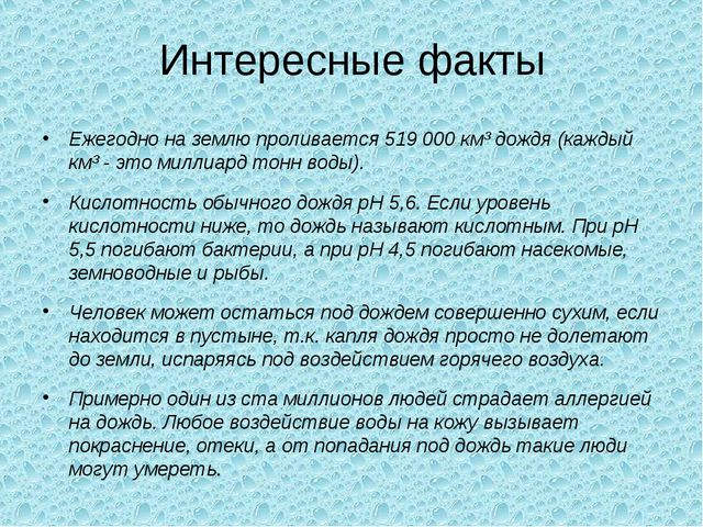 Интересные факты Ежегодно на землю проливается 519 000 км³ дождя (каждый км³...