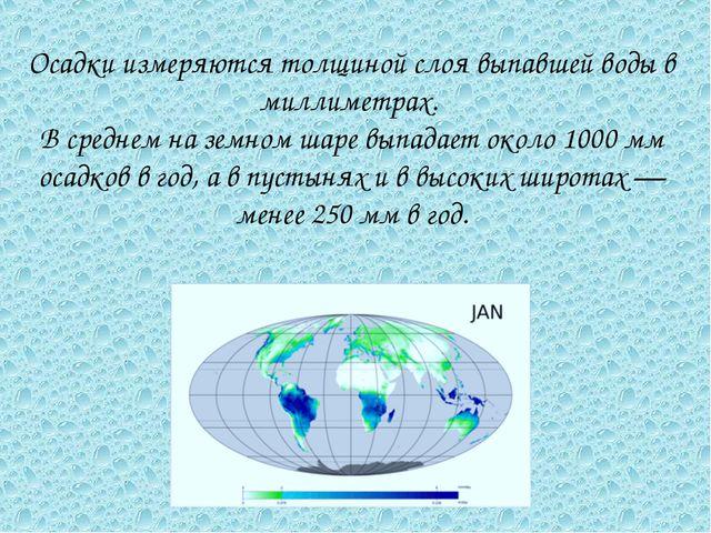 Осадки измеряются толщиной слоя выпавшей воды в миллиметрах. В среднем на зем...