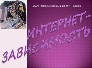 МКОУ «Ортолыкская СОШ им. М.И. Лапшина»