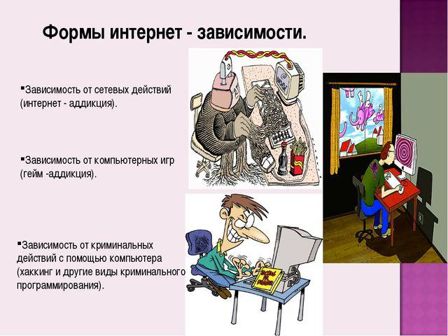 Формы интернет - зависимости. Зависимость от компьютерных игр (гейм -аддикция...