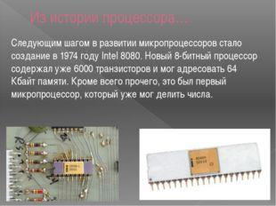 Из истории процессора… Следующим шагом в развитии микропроцессоров стало созд