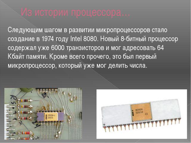 Из истории процессора… Следующим шагом в развитии микропроцессоров стало созд...