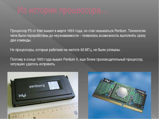 Процессор P5 от Intel вышел в марте 1993 года, он стал называться Pentium. Те...
