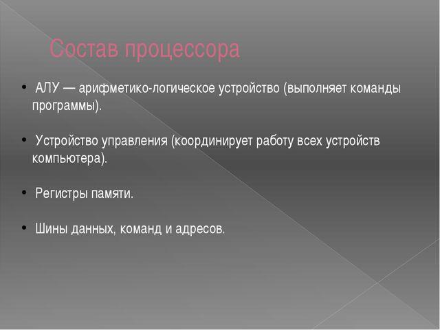 Состав процессора АЛУ — арифметико-логическое устройство (выполняет команды п...