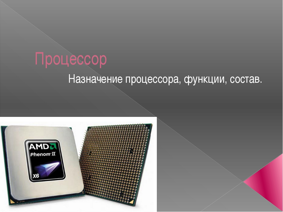 Процессор Назначение процессора, функции, состав.