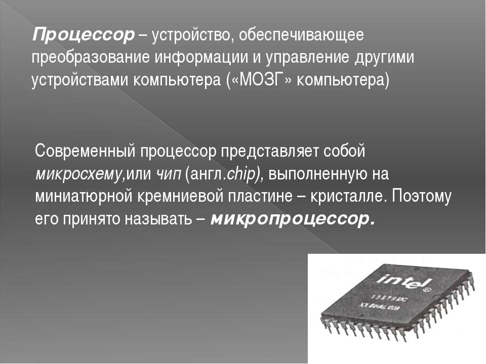 Процессор – устройство, обеспечивающее преобразование информации и управление...