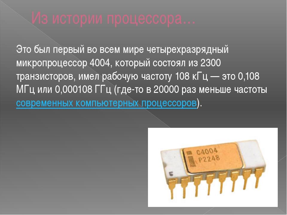 Это был первый во всем мире четырехразрядный микропроцессор 4004, который сос...