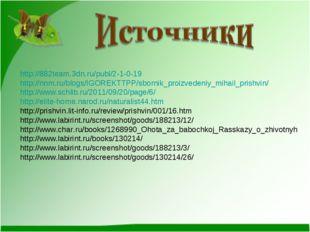 http://882team.3dn.ru/publ/2-1-0-19 http://nnm.ru/blogs/IGOREKTTPP/sbornik_pr