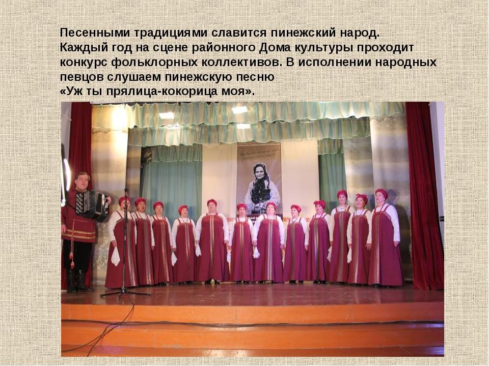 Песенными традициями славится пинежский народ. Каждый год на сцене районного...