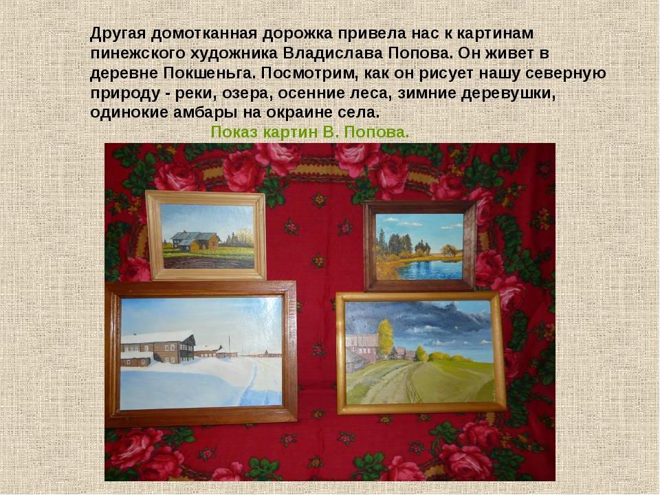 Другая домотканная дорожка привела нас к картинам пинежского художника Владис...
