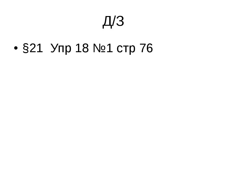 Д/З §21 Упр 18 №1 стр 76