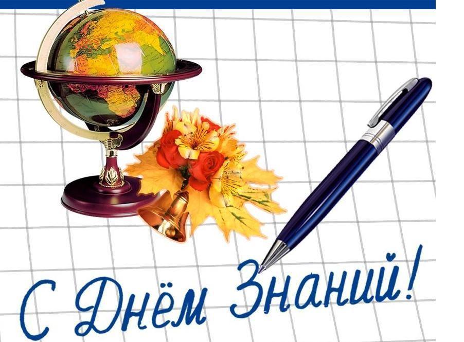 http://cpohtt.ru/images/cms/data/novaya_papka/1430822997_kartinki_s_1_sentyabrya-73.jpg