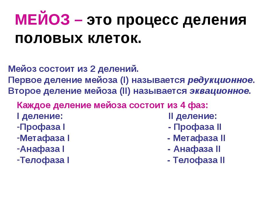 МЕЙОЗ – это процесс деления половых клеток. Мейоз состоит из 2 делений. Перво...