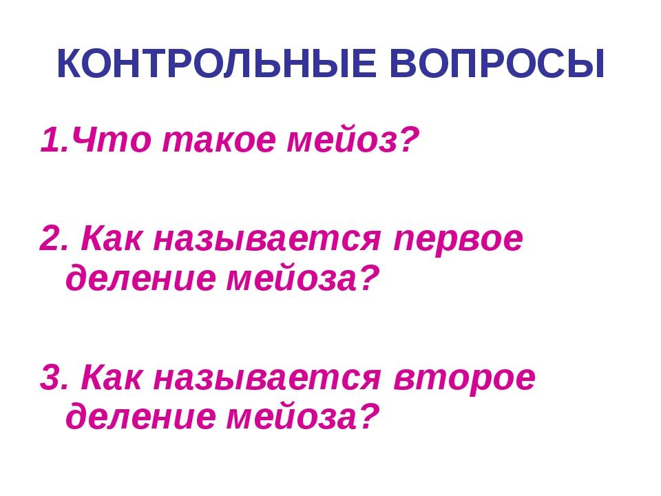1.Что такое мейоз? 2. Как называется первое деление мейоза? 3. Как называется...