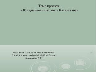 Жезқазған қаласы, № 3 орта мектебінің қазақ тілі мен әдебиеті пәнінің мұғалім