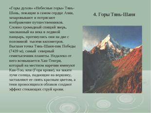 4. Горы Тянь-Шаня «Горы духов» «Небесные горы» Тянь-Шань, лежащие в самом сер