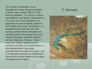 5. Балхаш Это второе по величине, после Каспийского моря, непересыхающее соле