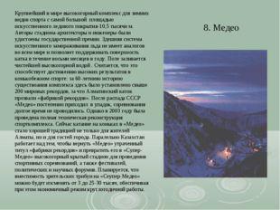 8. Медео Крупнейший в мире высокогорный комплекс для зимних видов спорта с са